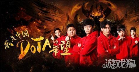 DOTA電影我是中國DOTA的希望熱播