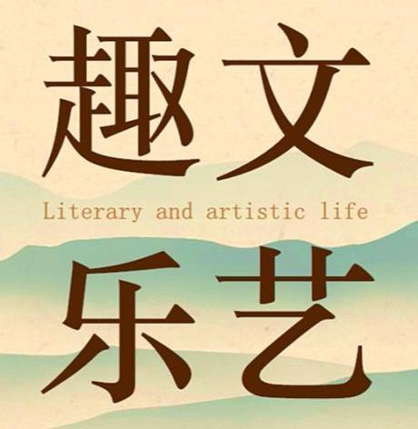 人生有三境:一茶、一書、一知己
