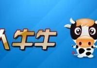 牛牛怎麼玩才能贏錢
