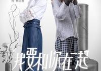 如何評價由黃磊監製、柴碧雲一人分飾兩角的電視劇《我要和你在一起》?