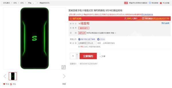 黑鯊遊戲手機2來了:搭載電競級電池 充放電次數提升60%