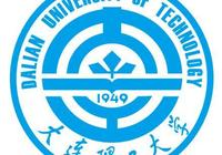 大連理工大學的材料科學與工程學院材料類專業怎樣?
