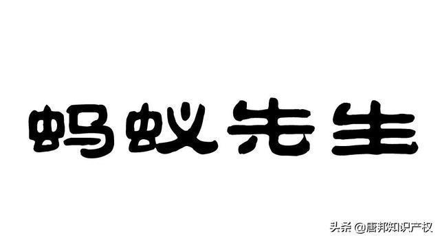 """""""螞蟻先生""""VS""""螞蟻金服"""",""""螞蟻""""商標之爭,阿里丟了商標?"""