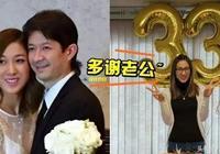33歲生日老公送驚喜派對!鍾嘉欣甜喊:愛你!