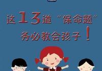 """央視新聞給出孩子13道""""保命題"""",為了孩子,值得每位家長一看"""