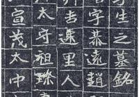北魏《李瞻墓誌》精拓本