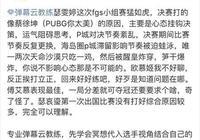 OMG教練發文直言,FGS倫敦賽17打的像蔡徐坤,4AM表現最佳,沒什麼可黑的,你贊同嗎?