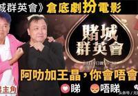TVB劇《賭城群英會》衰過《蘭花劫》,倉底劇扮電影?
