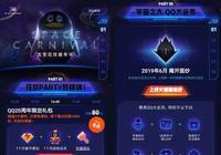 騰訊預告將推出QQ會員新種類:QQ大會員六月正式公佈