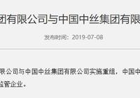 央企改革再傳大動作!中國中絲併入保利 一圖看懂旗下上市公司