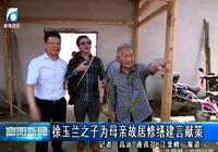 徐玉蘭小兒子俞小敏回新登外婆家,支持徐玉蘭故居修復布展工作