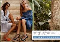 潮流報告|2018春夏女鞋設計專題:裡維埃拉手工藝