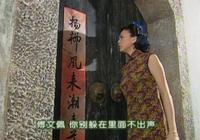 """長大後才發現,傅文佩才是瓊瑤劇裡的""""狠角色"""""""