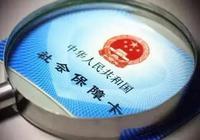 在北京繳了10年社保,後離職回老家又繳了5年社保,退休後可以享受北京的養老保險嗎?