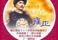 雍正皇帝是被呂四娘刺殺的,還是被宮女太監合夥縊死的?
