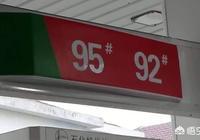 為什麼說汽車加95號汽油比較划算?有什麼依據嗎?