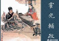 霍光為何會在立皇后的問題上向漢宣帝妥協?