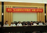 報告文學《命脈》研討會在鄭州舉行