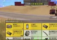 刺激戰場:官方已經告訴你最強武器搭配了,祕密都藏在段位標誌裡