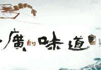 除了《舌尖上的中國》還有10部美食紀錄片超受歡迎