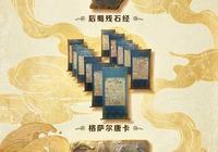 官宣!央視《國家寶藏2》揭曉27件國寶,川博3件文物亮相