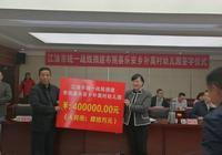江油市統一戰線捐建布拖縣樂安鄉補莫村幼兒園舉行簽字儀式