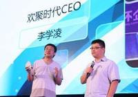 陳洲辭去歡聚時代CEO:任職不到10個月