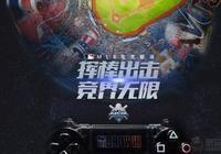 MLB美職棒大聯盟電競聯賽登陸中國 橫跨7座城市