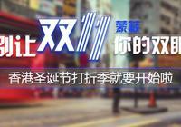關於香港崇光百貨週年慶你不知道的事