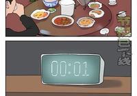 漫畫:老公,你不能去陽臺!