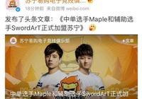 遊戲快報 Maple、SwordArT宣佈加入SNG戰隊,EDG或將公佈新教練