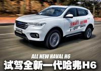 汽車評測:哈弗全新一代H6 2.0T