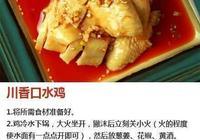 九道經典川菜做法