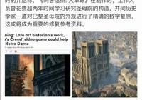 遊戲可以幫助專家修復巴黎聖母院!
