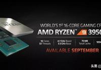 AMD發佈世界首款遊戲用16核處理器銳龍3950X,性能完爆英特爾i9