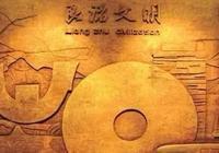 文化趣史 | 關於良渚,你需要知道這些
