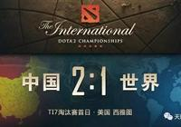 DOTA2 TI7主賽事首日:中國2:1世界 鎖定前三