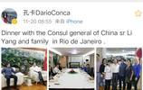 前廣州恆大外援孔卡拜訪中國駐里約領事館,大家一起用餐、合影