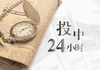 「投中·24H」ofo迴應2.5億元訴訟;格蘭仕再發聲明