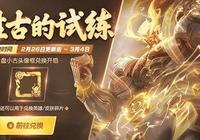 王者榮耀:再次贈送大家永久皮膚和英雄,玩家們瘋狂了!