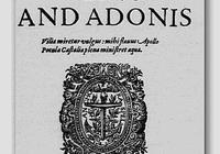 雜談 莎士比亞長詩《維納斯與阿多尼斯》