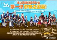 DNF:5月15體驗服更新 東之國度幻遊記禮包來襲 和服時裝美爆了!