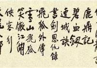 為什麼說《連城訣》是金庸的不朽之作
