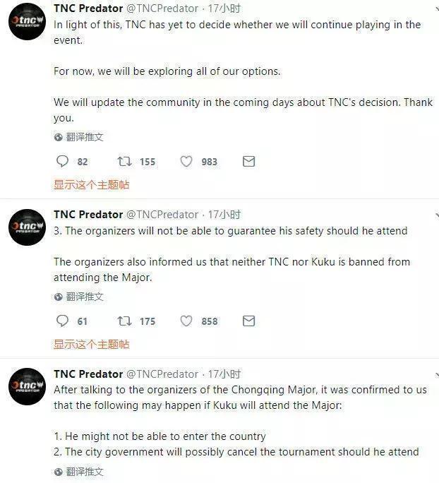 DOTA辱華選手終被制裁 V社:禁止去重慶打比賽!