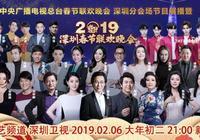 2019深圳衛視春晚