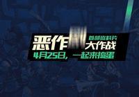 """《獸人必須死》資料片""""惡作劇大作戰""""上線"""