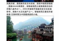 湖南旅遊微氣象——鳳凰古城