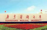 中山大學的連襟?這所醫科大學還跟中山大學是親戚呢!