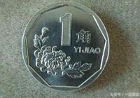 這三種硬幣最近是比較火的,看看你手裡還有嗎?