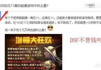DNF有玩家認為這遊戲不花錢,紅十一幾千就可以了,一直用到畢業,你覺得呢?